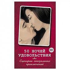 """Книга """"50 ночей удовольствия. Сценарии сексуальных приключений"""". Элиас Л., Вочендже Б.  На страницах книги вас ждут эротические приключения девушки, которая отважилась на сексуальные эксперименты с любимым мужчиной.  <br><br>Внутри дневниковые записи, откровенные рисунки и поучительные советы для тех, кто хочет повторить великолепные свидания вслед за героями. Каждая ночь - это новый сценарий, который не только приносит наслаждение, но и вдохновляет на новые и новые сексуальные приключения.  <br><br>В книге есть все: незабываемый оральный секс, эксперимент с афродизиаками, секс в общественных местах, стриптиз, связывание, эротическая фотосессия и многое другое.  <br><br>Откровенный дневник и иллюстрации подстегнут ваше воображение и помогут отбросить комплексы перед тем, как вы устроите свои 50 ночей удовольствия."""