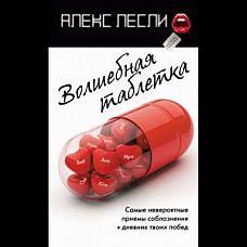 Книга «Волшебная таблетка», автор Алекс Лесли  В новой книге Алекса Лесли, автора бестселлеров о соблазнении, собраны самые невероятные приемы, проверенные самим автором и его учениками.