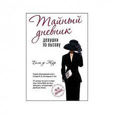 Тайный дневник девушки по вызову, Бель де Жур  В основе романа № нашумевший в Европе секс-блог Belle de Jour.