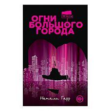 """Книга """"Огни большого города."""" Гарр Н.  Роман «Огни большого города» написан для тех, кто скучает по романтике и чувственности."""