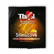Разогревающий гель-лубрикант Stimulove Light в одноразовой упаковке - 4 гр.  Этот лубрикант из серии  Ты и Я  обеспечивает не только чувственное скольжение во время сексуальных утех.
