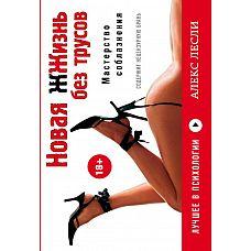 Новая жизнь без трусов  в формате флипбук, Лесли А.   Мегабестселлер от Алекса Лесли, самого знаменитого российского тренера по соблазнению и автора 6 книг по взаимоотношениям между полами.