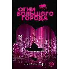 Огни большого города , Гарр Н.  Роман «Огни большого города» написан для тех, кто скучает по романтике и чувственности.