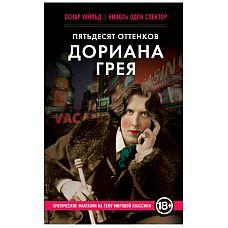 """Книга """"Пятьдесят оттенков Дориана Грея""""  Перед вами эротический пересказ мировой классики."""