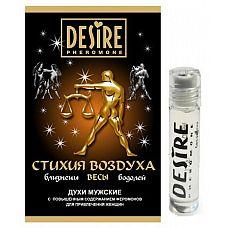 Мужские духи с феромонами DESIRE Весы - 5 мл.  Духи мужские с повышенным содержанием феромонов для привлечения женщин.