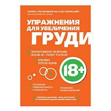 Книга  Упражнения для увеличения груди  Е. Смирнова  Каждая женщина мечтает о груди красивой и упругой формы.