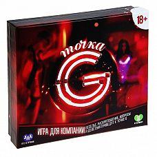 Игра для взрослых  Точка G   Хотите побороться за право носить корону «G-находчика»? Тогда вперёд! С новой игрой для больших компаний «Точка G» вам не придётся скучать.