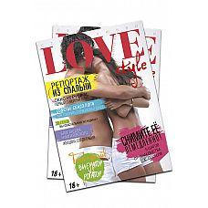Журнал lovestyle.ru  Love Style (LS)  - Глянцевое издание, разработанное маркетологами при поддержке специалистов Национального Института Сексологии.