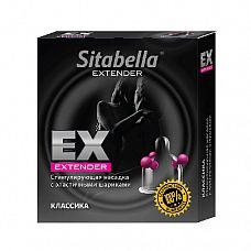 """Насадка стимулирующая Sitabella Extender Классика.  Презерватив """"Sitabella-Классика"""" с эластичными шариками - высококачественный презерватив из гипоаллергенного латекса, с накопителем, в обильной силиконовой смазке."""