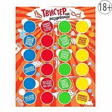 Подвижная игра  Твистер на раздевание   Эта напольная возбуждающе-сближающая игра станет пикантным продолжением вашей вечеринки.