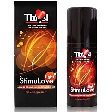 Гель-лубрикант StimuLove light для мягкой стимуляции возбуждения, 50 г.  Применение: Наносится на интимные зоны женщины или мужчины непосредственно перед половым актом.