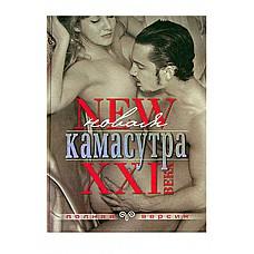 """Книга """"Новая Камасутра: Полная версия"""".  Книга """"Новая Камасутра: Полная версия""""."""