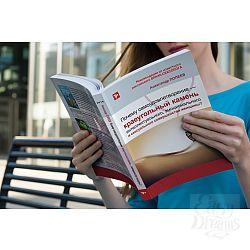 Александр Полеев Книга про женское самоудовлетворение, автор - врач-сексолог Александр Полеев