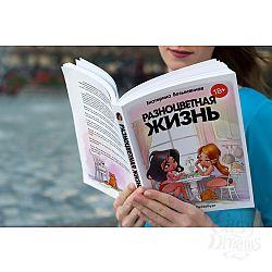 ЭКСМО Разноцветная жизнь - книга историй про жизнь. Е. Безымянная