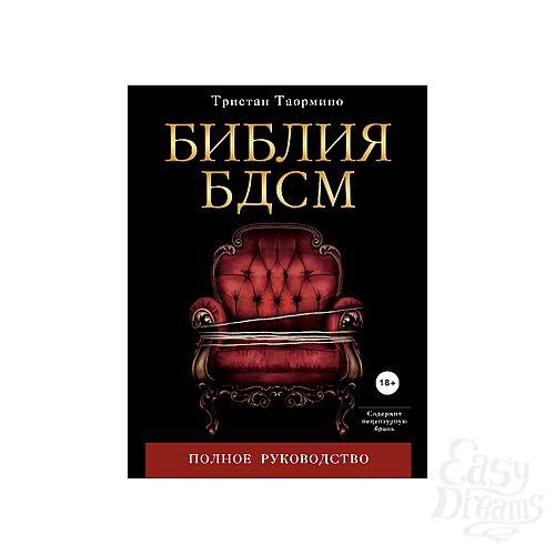 Фотография 1: Издательский Дом ЭКСМО, Россия. Книга «Библия БДСМ» автор Таормино Т.