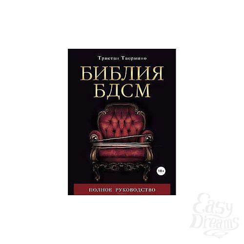 Фотография 1:  Книга «Библия БДСМ» автор Таормино Т.
