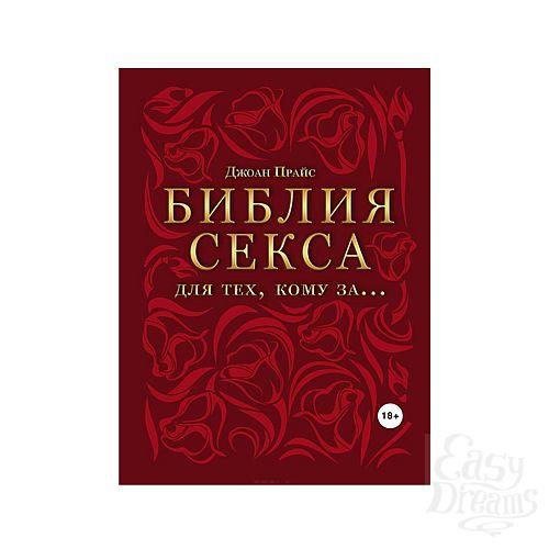 Фотография 1: Издательский Дом ЭКСМО, Россия. Библия секса для тех, кому за…. Прайс Дж.