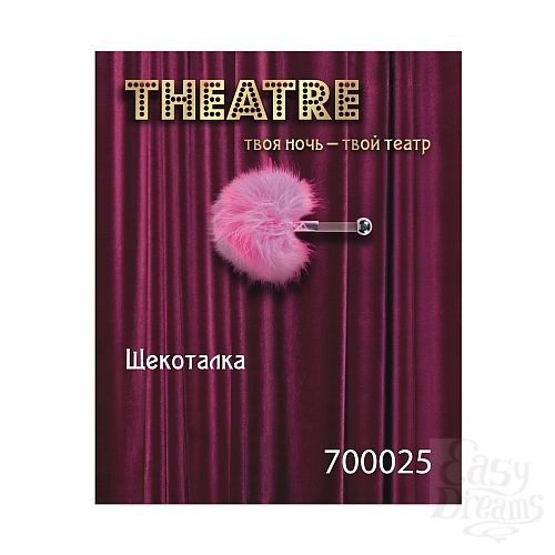 Фотография 1:  Розовая пуховая щекоталка