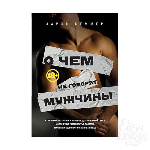 Фотография 1: Издательский Дом ЭКСМО, Россия. Книга О чем не говорят мужчины