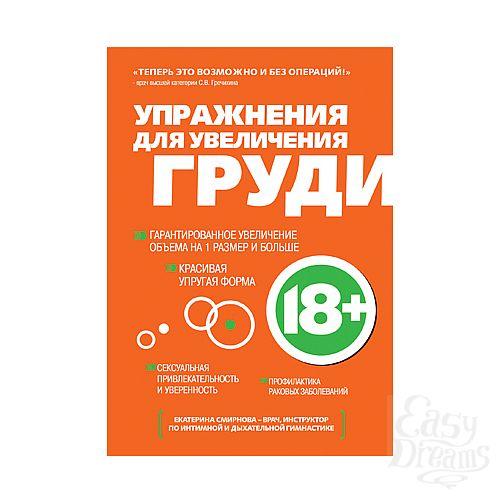 Фотография 1: Издательский Дом ЭКСМО, Россия. Книга Упражнения для увеличения груди