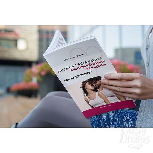 Фотография 1: Александр Полеев Книга Анальные наслаждения в интимной жизни женщины: как их достичь? - Александр Полеев