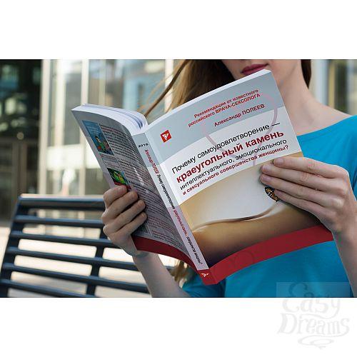 Фотография 1: Александр Полеев Книга про женское самоудовлетворение, автор - врач-сексолог Александр Полеев