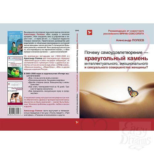 Фотография 2 Александр Полеев Книга про женское самоудовлетворение, автор - врач-сексолог Александр Полеев