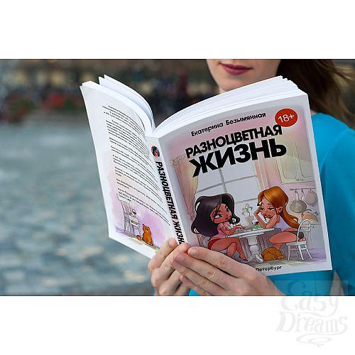 Фотография 1: ЭКСМО Разноцветная жизнь - книга историй про жизнь. Е. Безымянная