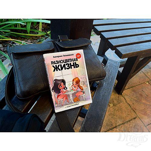 Фотография 3 ЭКСМО Разноцветная жизнь - книга историй про жизнь. Е. Безымянная