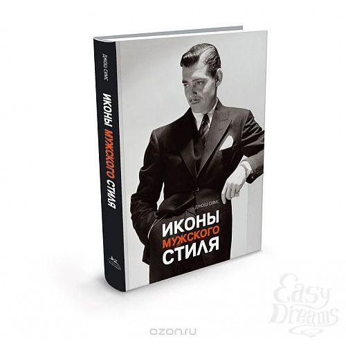 Фотография 1:  Книга «Иконы мужского стиля» - Джош Симс