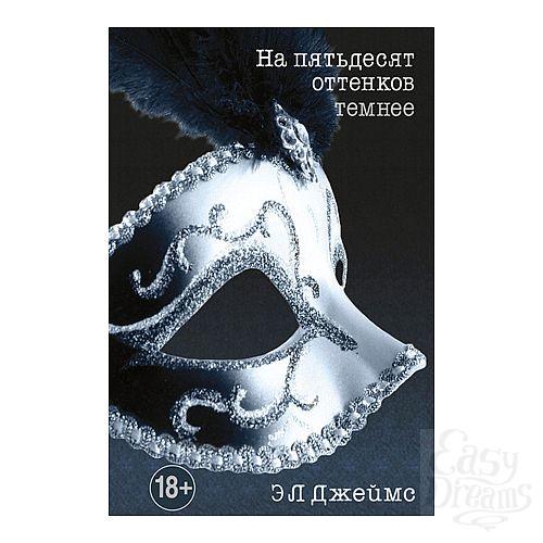 Фотография 3  Книги Трилогия Пятьдесят оттенков... (Э.Л. Джеймс )