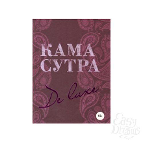 Фотография 1: Издательский Дом ЭКСМО, Россия. Книга Камасутра De Luxe (новое оформление 18+).