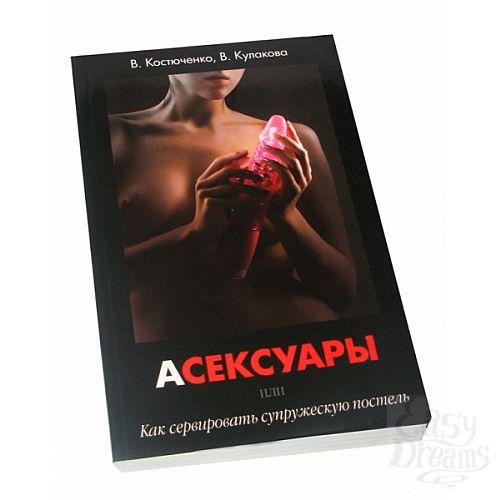 Фотография 1:  Книга Асексуары или как сервировать супружескую постель