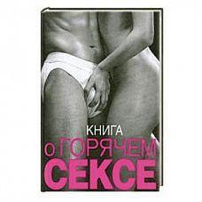 """Книга """"Книга о горячем сексе"""". Келли С.  Добро пожаловать в мир феерического секса и любовной игры!  <br><br>Содержательная, увлекательная, полная новых и восхитительных идей и приемов, которые не оставят вас равнодушными, эта книга имеет своей целью вдохновить вас и вашего партнера на большую раскованность в ваших сексуальных отношениях и исследование вашей чувственности. Познакомились ли вы недавно или вместе уже несколько лет, в любом случае помните о том, что всегда есть простор для совершенствования!  <br><br>Книга о горячем сексе - это одновременно практическое пособие и путеводитель по миру секса. Здесь вы можете узнать обо всех сторонах секса - от прелюдии до ролевой игры, от тантрического секса до секс-игрушек - и постичь секреты того, как не только обогатить новые отношения, но и вдохнуть жизнь в старые, внося в свои любовные игры разнообразие и дополнительную остроту ощущений. Стимуляция не обязательно должна быть только физической: она может быть также состоянием ума. Эта книга распалит ваше воображение и поможет вам осознать бесконечные возможности, имеющиеся для того, чтобы привнести в свою спальню прелесть новизны. А для этого вам обоим нужно чувствовать себя раскрепощенно.  <br><br>Не сдерживайте своих порывов, прочтите эту книгу, и пусть у вас откроются глаза на новые и восхитительные возможности, которые вам способны подарить ваши отношения!"""