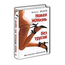 Книга «Новая жизнь без трусов» автор Лесли А.  .