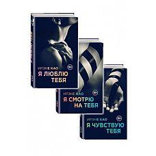 """Книги Итальянская Трилогия """"Я смотрю на тебя"""" автор Коа И.  Сегмент: 18+, Взрослая развлекательная литература."""