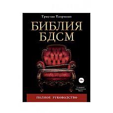 Книга «Библия БДСМ» автор Таормино Т.  Первое исчерпывающее пособие по ДСМ.