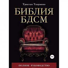 Книга «Библия БДСМ» автор Таормино Т.  Первое исчерпывающее пособие по БДСМ.