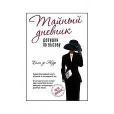 Тайный дневник девушки по вызову. Жур Б. де  В основе книги - нашумевший в Европе секс-блог Belle de Jour.