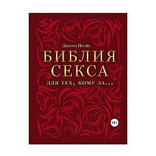 """Библия секса для тех, кому за…. Прайс Дж.  Обладатель награды """"Лучшая книга по самопомощи"""" в 2012 году в Америке."""