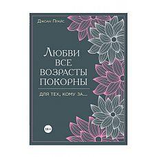 """Любви все возрасты покорны. Для тех, кому за.... Прайс Дж.  Обладатель награды """"Лучшая книга по самопомощи"""" в 2012 году в Америке."""