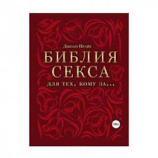 Библия секса для тех, кому за№.Джоан Прайс  Обладатель награды  Лучшая книга по самопомощи  в 2012 году в Америке.