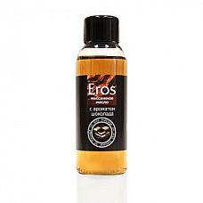 Масло массажное Eros tasty с ароматом шоколада - 50 мл.  Масло массажное «Eros Tasty» для эротического массажа.