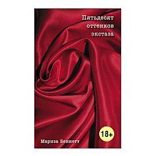 """Книга """"Пятьдесят оттенков экстаза"""". Беннетт М.  Великолепно иллюстрированная коллекция новых сексуальных позиций с подробными комментариями."""