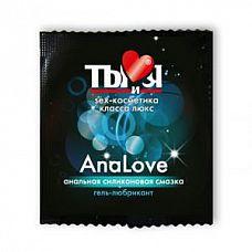 Анальный крем-лубрикант AnaLove в одноразовой упаковке - 4 гр.  Благодаря лубриканту AnaLove из серии  Ты и Я  анальный секс покажется вам таким чувственным, как никогда ранее.