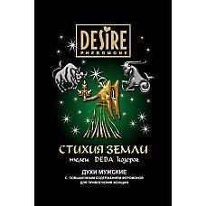 Духи мужские с феромонами Зодиак Дева (Desire), 5 мл.  Благосостояние, мужская сила и социальная реализация всегда были приоритетами для любого мужчину.