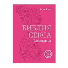 """Книга """"Библия секса для женщин. Правила, которые нужно нарушать"""" Вест А.  Книга №1 для женщин о сексе и любви в Германии теперь и в России!<br />Секс-гуру и эксперт по отношениям Анне Вест написала книгу, в которой откровенно рассказывает о том, как женщинам научиться получать удовольствие от секса, любви и жизни."""
