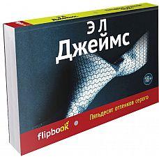 Пятьдесят оттенков серого  в формате флипбук, Э.Л.Джеймс P  «Пятьдесят оттенков серого» № первая часть трилогии Э.