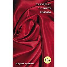 Пятьдесят оттенков экстаза , Беннетт М.  Великолепно иллюстрированная коллекция новых сексуальных позиций с подробными комментариями.