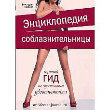 Энциклопедия соблазнительницы , Исаева В.С.  Осваивая сексуальные горизонты, недолго и заблудиться.